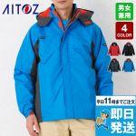 [タルテックス]防寒ジャケット