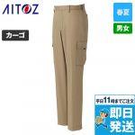 AZ-30551 アイトス/アジト カーゴパンツ(ノータック) (男女兼用)