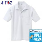 AZ-10579 アイトス ドライポロシャツ 半袖