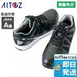 AZ-51640 アイトス/タルテックス 安全靴 樹脂先芯