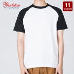ラグランTシャツ(5.6オンス)