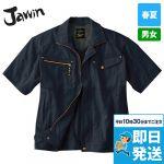 55510 自重堂JAWIN 半袖ジャンパー