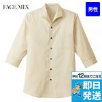 FB-5034M 七分袖 イタリアンカラーシャツ(男性用) ボンマックス(フェイスミックス)