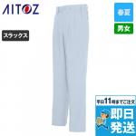 AZ-1150 アイトス/ピュアファースト ワークパンツ TC 裏綿 春夏