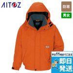 AZ-6161 アイトス 光電子 軽量 防水防寒ブルゾン