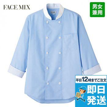 FB4522U FACEMIX 七分袖コックシャツ(男女兼用)