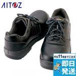アイトス AZ-59810 安全靴 ウレタン2層底 短靴 ひも