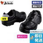 S6062R 自重堂 ミスタージック 安全靴