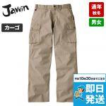 51002 Jawin ノータックカーゴパンツ
