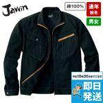 Jawinジャンパー(新庄モデル) 綿100%