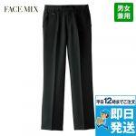 FP6701U FACEMIX ワンタック脇ゴムパンツ(男女兼用)