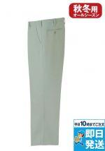 [TS DESIGN]作業服 米式ズボン 裏綿ギャバ(導電繊維混入) 通年 後・両ビスポケ 制電 ストレッチ