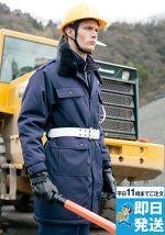 [アイトス]警備服 防寒コート 襟ボア ポリ100% 撥水
