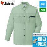 エコ 長袖シャツ