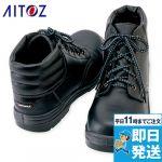 [タルテックス]安全靴 ウレタン2層底 ミドル 靴ひも JSAA規格A種認定 幅3E(EEE) スリップサイン付き