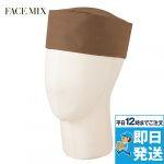 FA-9663 和帽子(男女兼用) ボンマックス(フェイスミックス)