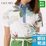 FB-4525U アロハプリントポロシャツ(男女兼用)ボタンダウン ボンマックス(フェイスミックス)