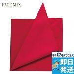 FA9520 FACEMIX バンダナ(男女兼用)