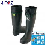 AZ-58601 アイトス 安全ゴム長靴 スチール先芯