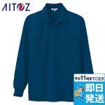 AZ-10600 アイトス 長袖ドライポロシャツ(男女兼用)