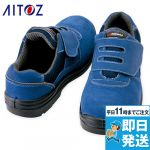 [タルテックス]安全靴 樹脂先芯 ウレタン2層底 短靴 マジック JSAA規格A種認定 幅3E(EEE)
