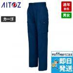 AZ-6304 アイトス/エコ裏綿 カーゴパンツ(2タック)