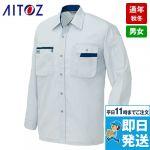 AZ-5325 アイトス/ムービンカット 長袖シャツ(薄地) 秋冬・通年