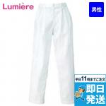 HH430 Lumiere(ルミエール) 白ズボン(男性用)