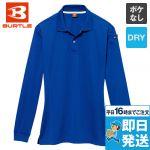 バートル 303 ドライメッシュ長袖ポロシャツ(左袖ポケット付)
