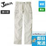 55702 Jawin ノータックカーゴパンツ(新庄モデル)
