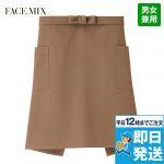 FK7139 FACEMIX ミドルエプロン(男女兼用)