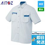 AZ-5326 アイトス/ムービンカット 半袖シャツ 春夏