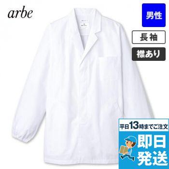 AB-6406 チトセ(アルベ) 白衣/長袖/襟あり(男性用)
