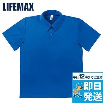 MS3107 LIFEMAX MS3107 ドライポロシャツMS(4.3オンス)(男女兼用)