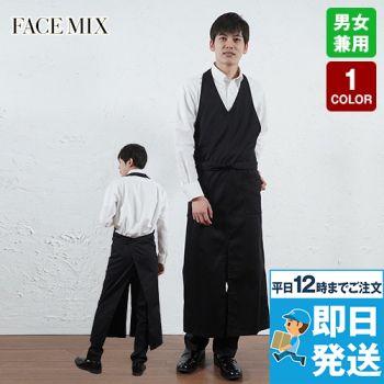 FK7069 FACEMIX Vネックエプロン(男女兼用)