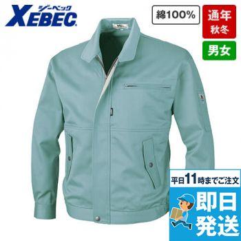 [在庫限り]ジーベック 5410 綿100%長袖ブルゾン