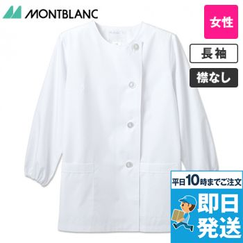 1-021 MONTBLANC 調理白衣/長袖(女性用・ゴム入り)
