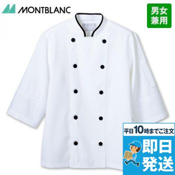 6-471 473 475 MONTBLANC 七分袖/コックコート(男女兼用)