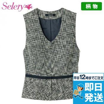 S-04180 SELERY(セロリー) ベスト ツイード 99-S04180