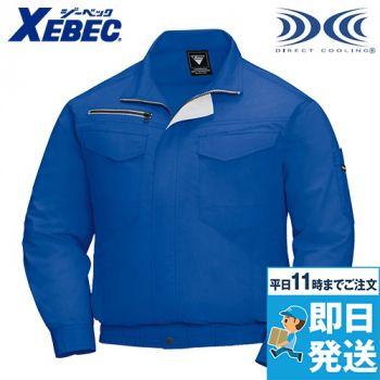 ジーベック XE98001 空調服 長袖ブルゾン 遮熱
