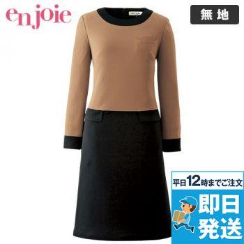 en joie(アンジョア) 61870 ワンピース(女性用) 無地 93-61870