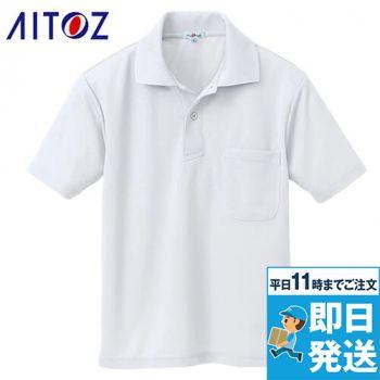 AZ10579 アイトス ドライポロシャツ 半袖