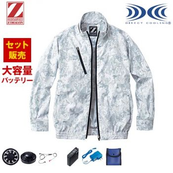 自重堂Z-DRAGON 74050SET