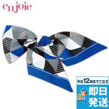 en joie(アンジョア) OP164 ブローチ 93-OP164