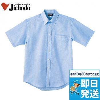自重堂 43654 半袖/ボタンダウンシャツ(男女兼用)