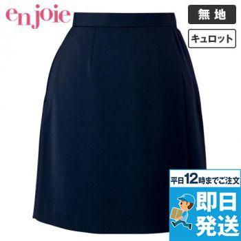 en joie(アンジョア) 71075 ラップキュロット 無地(45cm丈) 93-71075