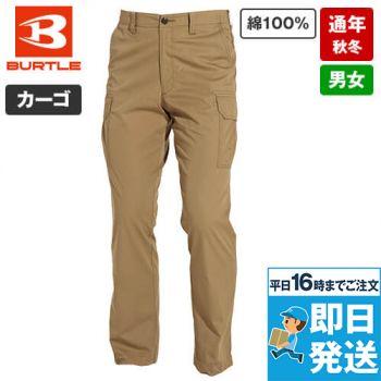 バートル 8032 チノクロスカーゴパンツ(綿100%)(男女兼用)