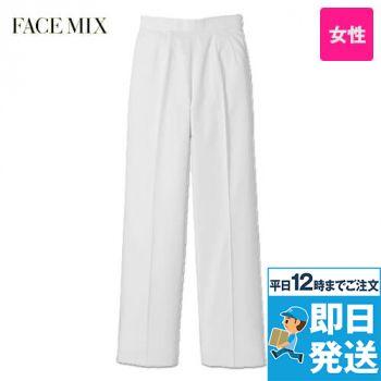 FP6303L FACEMIX レディースコックパンツ(女性用)