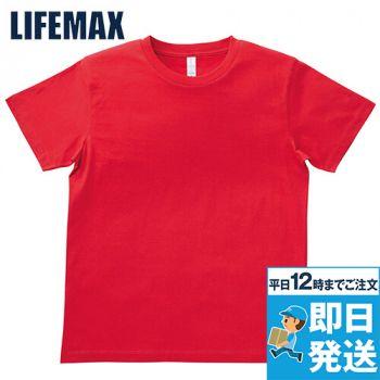 MS1141 LIFEMAX 半袖/ユーロTシャツ(5.3オンス)(男女兼用)