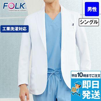 1011TW FOLK(フォーク) メンズブレザージャケット(男性用)
